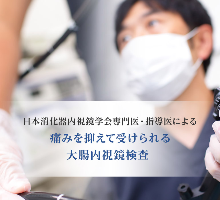 苦痛を抑え楽に受けられる大腸内視鏡検査
