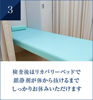 検査後はリカバリーベッドで 鎮静剤が体から抜けるまで しっかりお休みいただけます