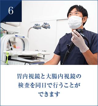 胃内視鏡と大腸内視鏡の 検査を同日で行うことが できます