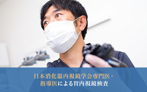 日本消化器内視鏡学会専門医・指導医による胃内視鏡検査