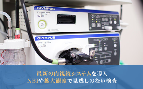最新の内視鏡システムを導入NBIや拡大観察で見逃しのない検査