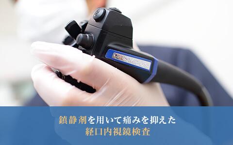鎮静剤を用いて痛みを抑えた経口内視鏡検査