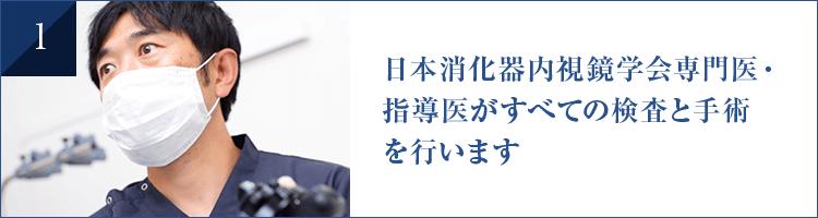 日本消化器内視鏡学会専門医・ 指導医がすべての検査と手術を行います