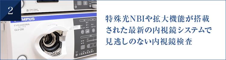 特殊光NBIや拡大機能が搭載 された最新の内視鏡システムで 見逃しのない内視鏡検査