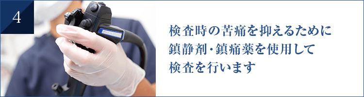 検査時の苦痛を抑えるために 鎮静剤・鎮痛薬を使用して 検査を行います