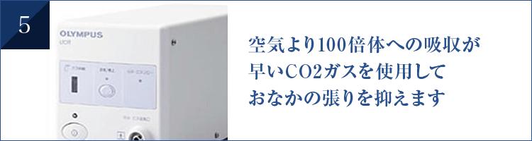 空気より100倍体への吸収が 早いCO2ガスを使用して おなかの張りを抑えます