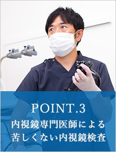 POINT.3 内視鏡専門医師による苦しくない内視鏡検査