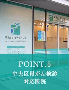 POINT.5 中央区胃がん検診対応医院