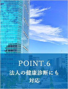 POINT.6 法人の健康診断にも対応