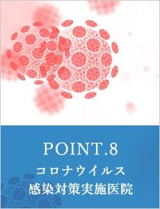 POINT.8 コロナウイルス感染対策実施医院