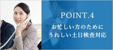 POINT.4 お忙しい方のためにうれしい土日検査対応