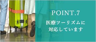 POINT.7 医療ツーリズムに対応しています