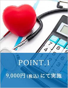 POINT.1 9,000円(税込)にて実施